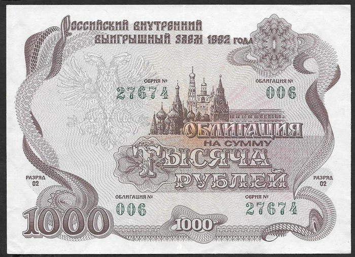российский внутренний выигрышный заем 1992г