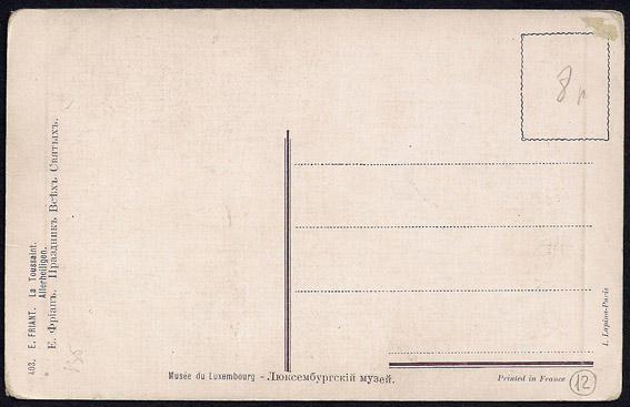 почтовые открытки издания лапина будем