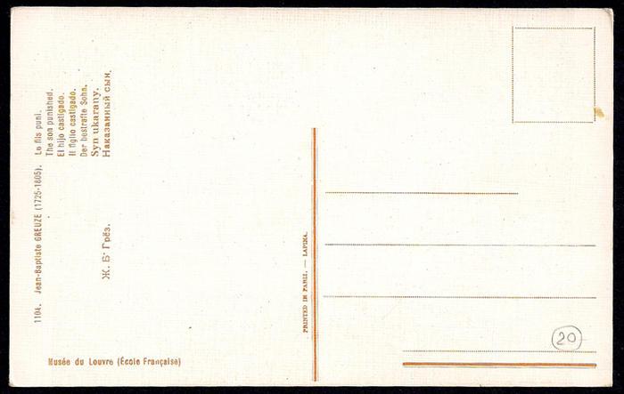 Почтовые открытки издания лапина
