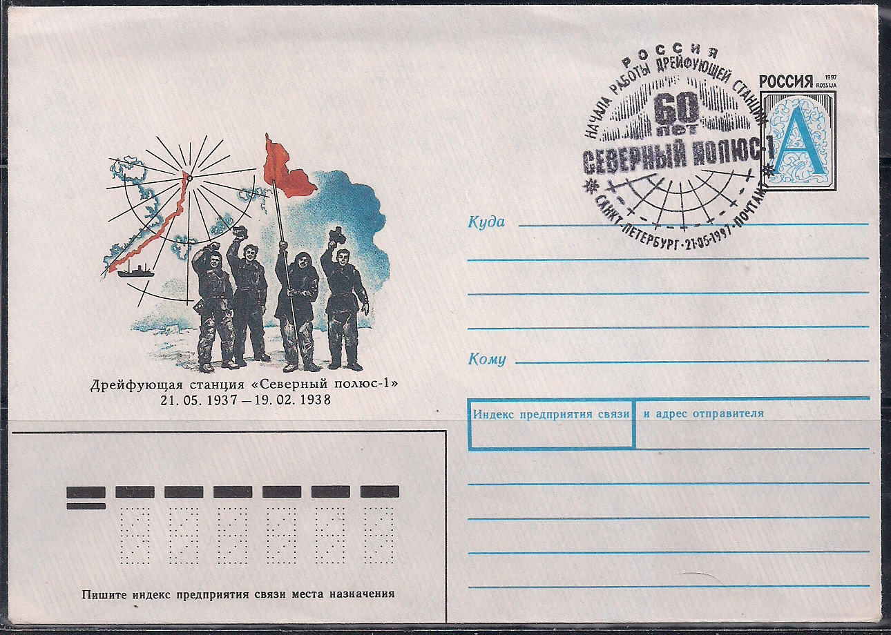 Вставить, почтовые открытки с литерой
