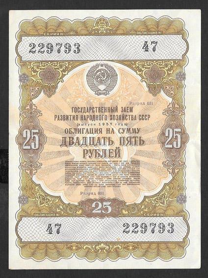 Облигации народного хозяйства займа 1957 банковские ссуды предприятиям