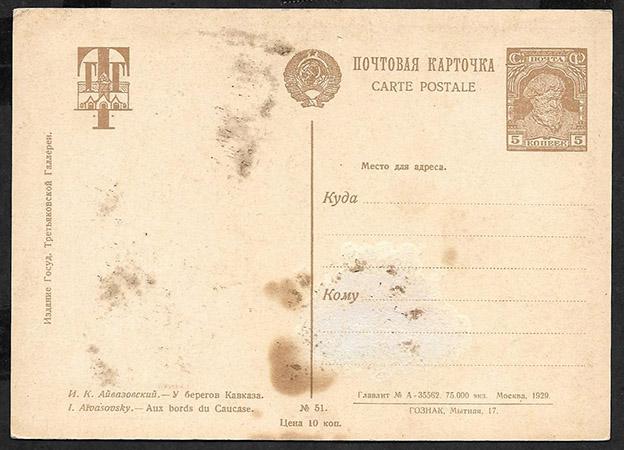 Почтовая открытка 1929 года цена