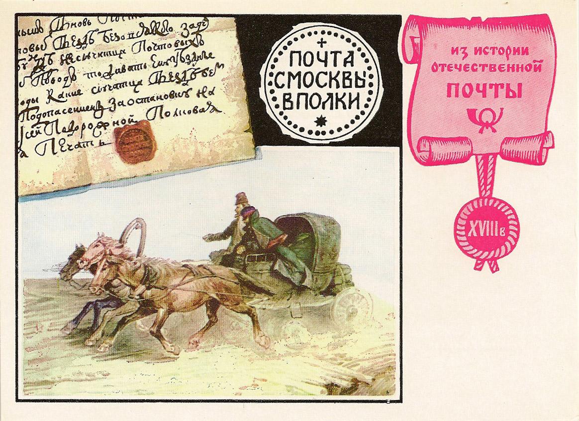 Картинки история почты, про