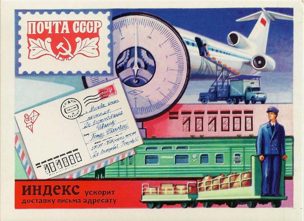Открытки история почты россии