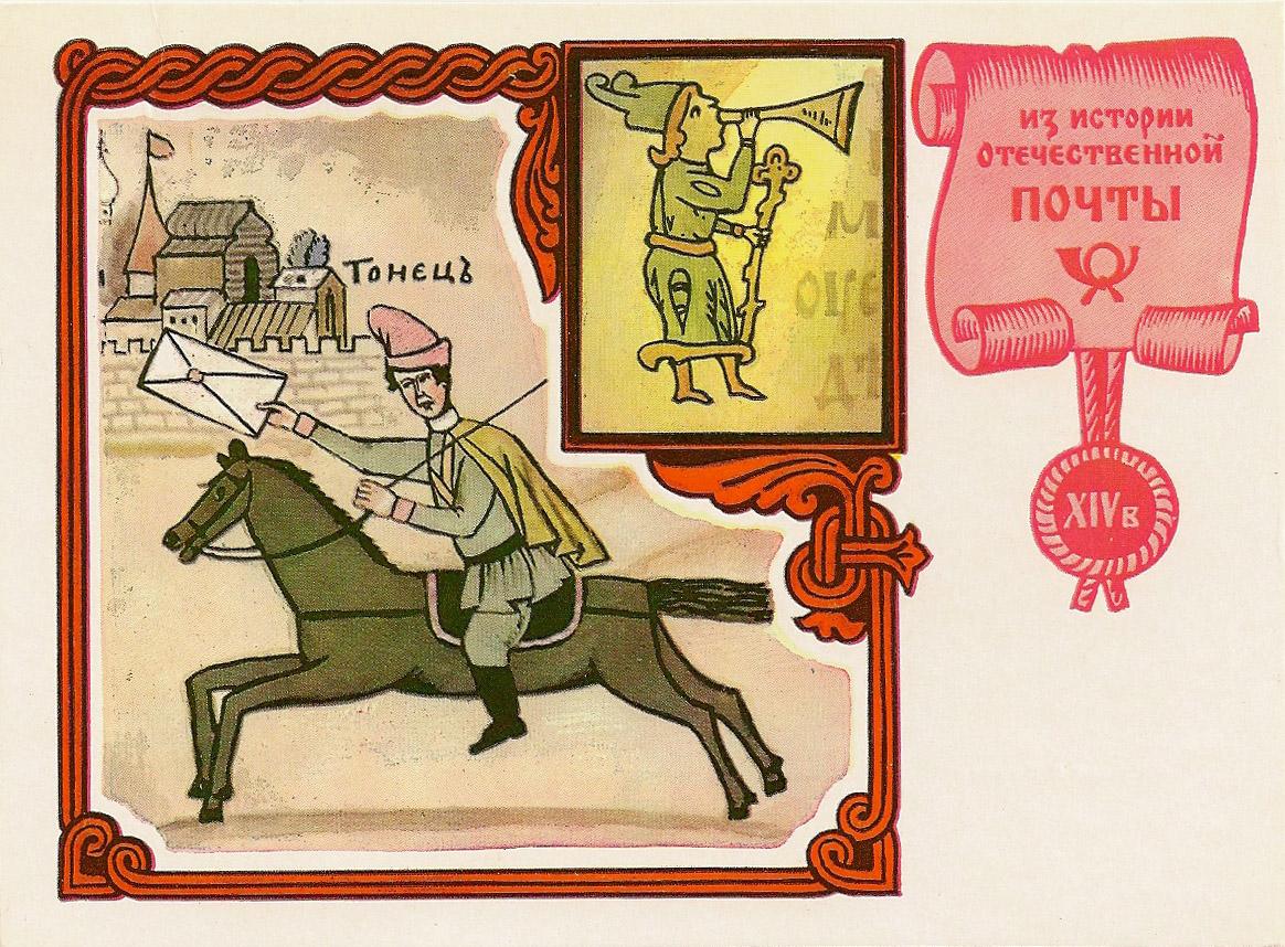 Картинки история почты, ожидания картинки рисунки