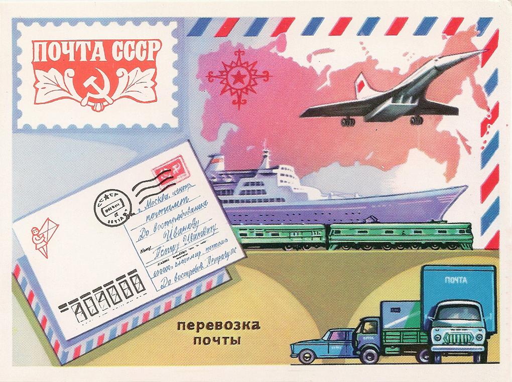 Цветы своими, отправка открыток международной почтой