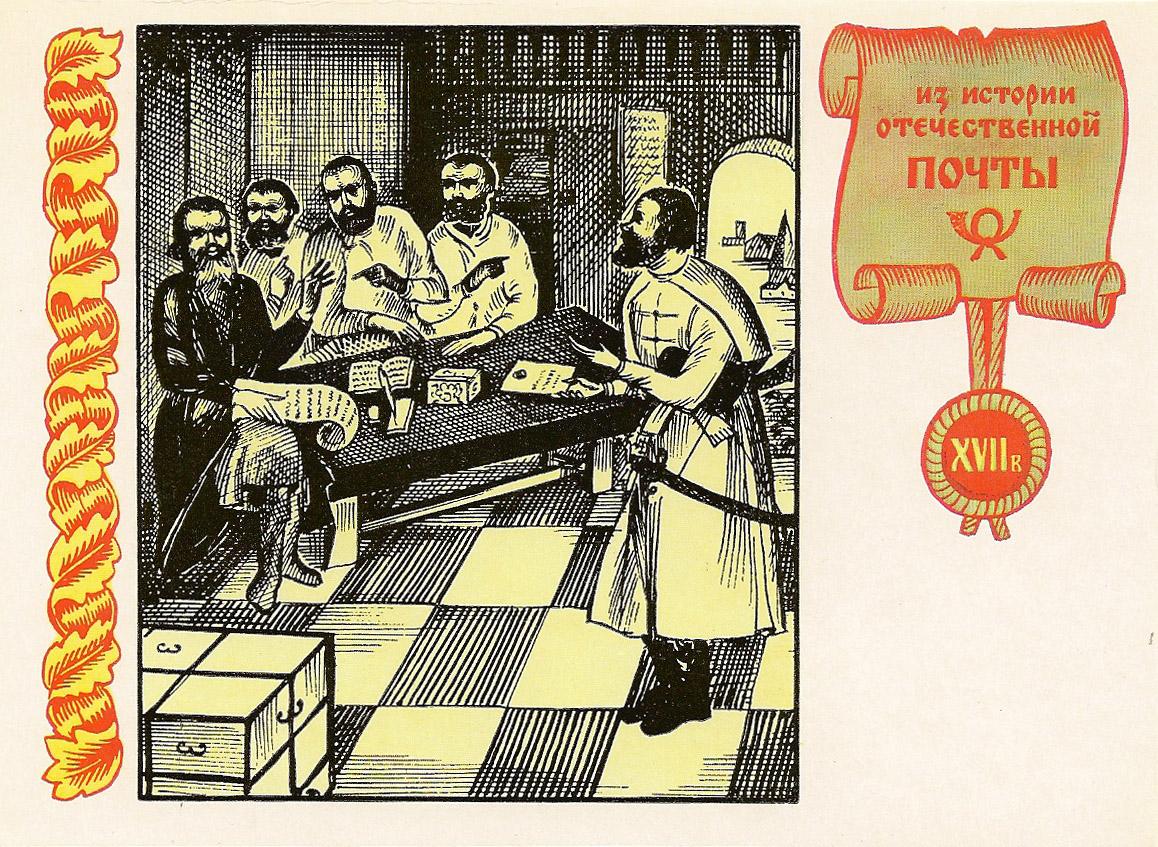 википедии есть открытки история почты россии еще постарались для