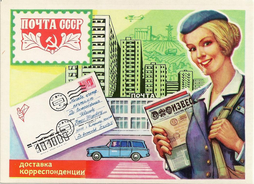 Открытка для работника почты