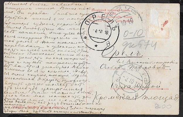 Почтовые открытки 1910 года, дню