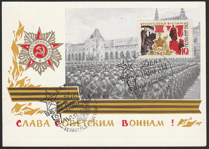 Открытка ленинградский день победы