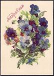 Почтовая карточка. Поздравляю, 1959 г. Подписана