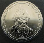 Жетон - Алексей Михайлович. Серия Великие Князья и Цари СПМД