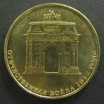 10 рублей 2012 год. Отечественная война 1812 года