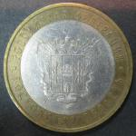Биметалл 10 руб. 2007 год, Ростовская обл. СПМД, 1 монета из обращения
