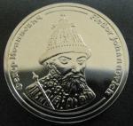 Жетон - Федор Иоаннович. Серия Великие Князья и Цари СПМД