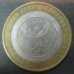 Биметалл 10 руб. 2006 год, Республика Алтай, СПМД, 1 монета из обращения