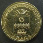 10 рублей ГВС Анапа 2014 год, 1 монета