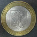 Биметалл 10 руб. 2007 год,  Архангельская обл. СПМД, 1 монета из обращения