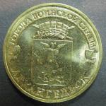 10 рублей ГВС Архангельск 2013 год, 1 монета