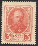 Марки-деньги 3 копейки Александр III. без герба. 1917 г.