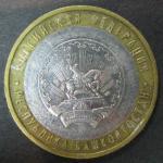 Биметалл 10 руб. 2007 год, Республика Башкортостан, ММД, 1 монета из обращения