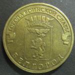 10 рублей ГВС Белгород 2011 год, 1 монета