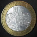 Биметалл 10 рублей 2008, Азов, СПМД, 1 монета из обращения
