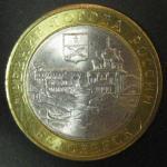 Биметалл 10 рублей 2012 год, Белозерск, СПМД, 1 монета из обращения