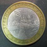 Биметалл 10 рублей 2005, Боровск, СПМД, 1 монета из обращения
