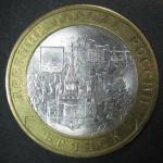 Биметалл 10 рублей 2010, Брянск, СПМД, 1 монета из обращения