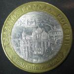 Биметалл 10 рублей 2009, Великий Новгород, СПМД, 1 монета из обращения