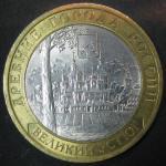 Биметалл 10 рублей 2007 год, Великий Устюг, СПМД, 1 монета из обращения