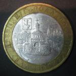 Биметалл 10 рублей 2008 год, Владимир, СПМД, 1 монета из обращения