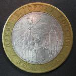 Биметалл 10 рублей 2007, Вологда, СПМД, 1 монета из обращения