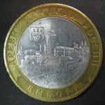 Биметалл 10 рублей 2009, Выборг, СПМД, 1 монета из обращения
