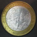 Биметалл 10 рублей 2009, Галич, СПМД, 1 монета из обращения