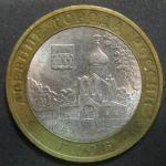 Биметалл 10 рублей 2007 год, Гдов, СПМД, 1 монета из обращения