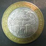 Биметалл 10 рублей 2002, ММД, Дербент, 1 монета из обращения