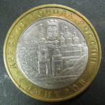 Биметалл 10 рублей 2004, ММД, Дмитров, 1 монета из обращения