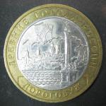 Биметалл 10 рублей 2003 год, ММД, Дрогобуж, 1 монета из обращения