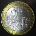 Биметалл 10 рублей 2011 год, Елец, СПМД, 1 монета из обращения