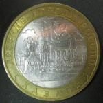 Биметалл 10 рублей 2005, Казань, СПМД, 1 монета из обращения