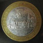 Биметалл 10 рублей 2005 год, Калининград, ММД, 1 монета из обращения