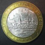 Биметалл 10 рублей 2003 год, СПМД , Касимов, 1 монета из обращения