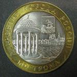Биметалл 10 рублей 2002, СПМД, Кострома, 1 монета из обращения