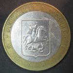 Биметалл 10 рублей 2005, Город Москва, ММД, 1 монета из обращения