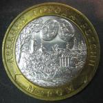 Биметалл 10 рублей 2003 год, СПМД, Муром, 1 монета из обращения