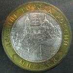 Биметалл 10 рублей 2005, Мценск, ММД, 1 монета из обращения