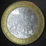 Биметалл 10 рублей 2008 год, Приозерск, СПМД, 1 монета из обращения