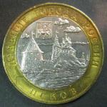 Биметалл 10 рублей 2003 год, СПМД, Псков, 1 монета из обращения
